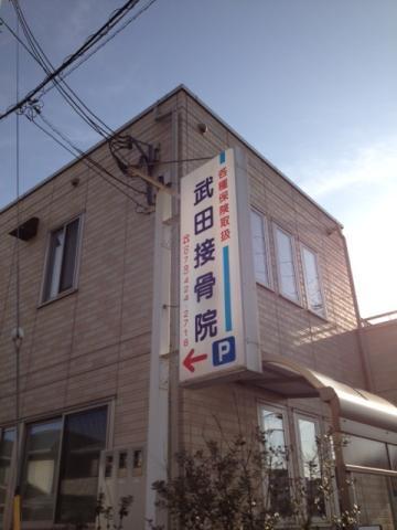 武田接骨院