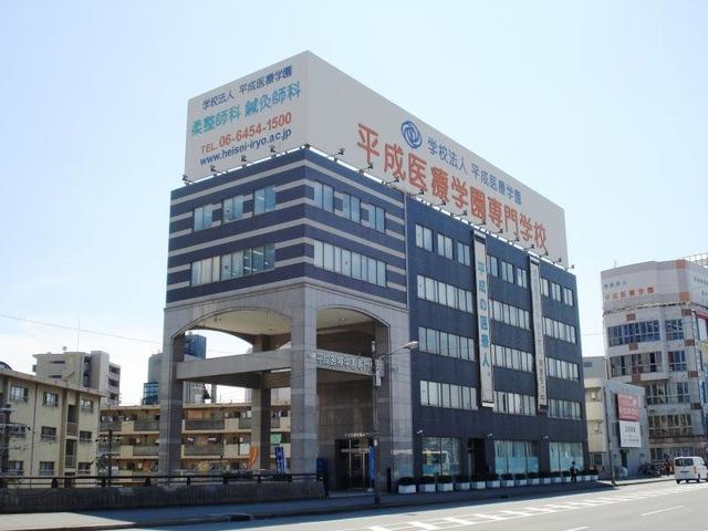 平成医療学園専門学校