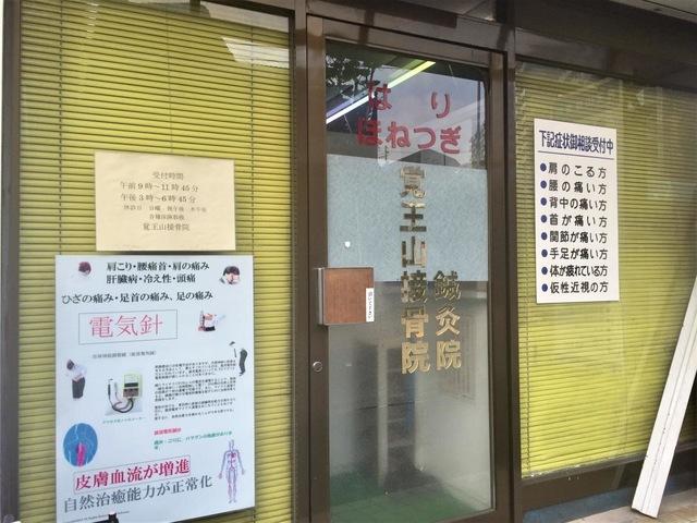 覚王山接骨院