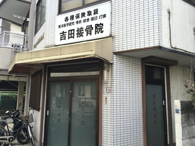 吉田接骨院