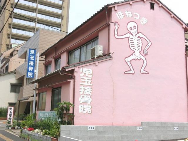 児玉接骨院