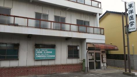 東洋医学南学堂