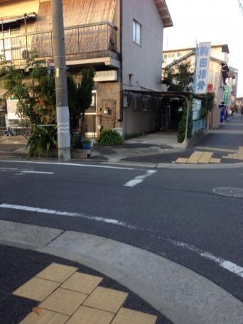 駒田接骨院