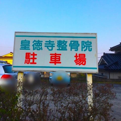 皇徳寺整骨院