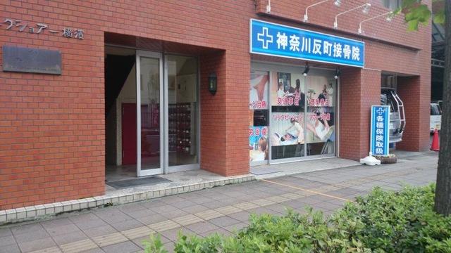 神奈川反町接骨院