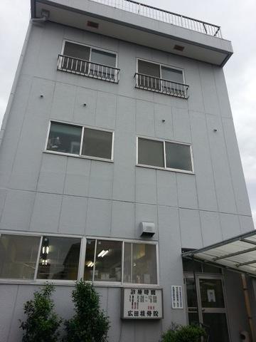 広田接骨院