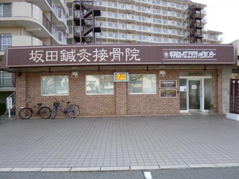 坂田鍼灸接骨院