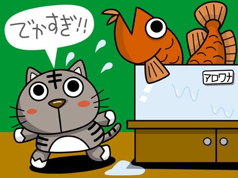 でかっ! - big fish