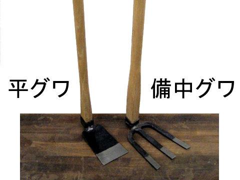 鍬(くわ)(クワ)