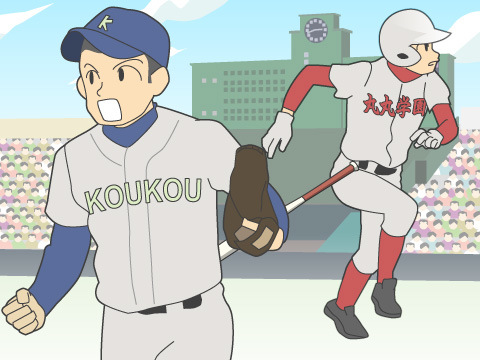 高校野球(コウコウヤキュウ)