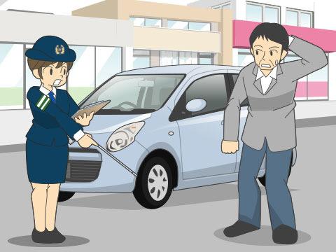 違法駐車(イホウチュウシャ)