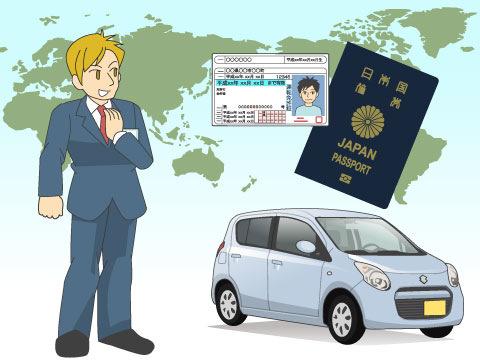 海外レンタカー(カイガイレンタカー)
