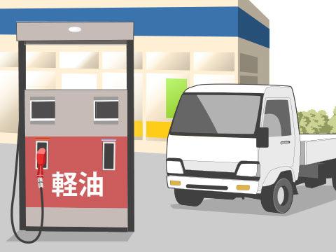 軽油(ケイユ)