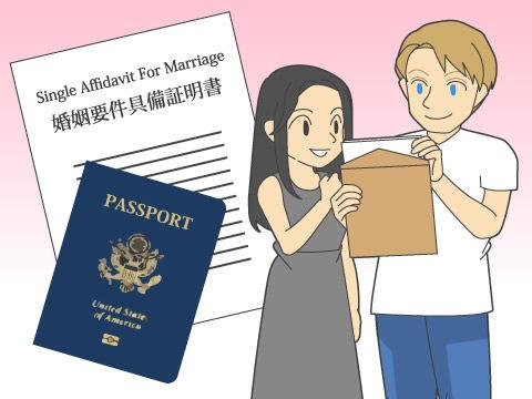 婚姻要件具備証明書(コンインヨウケングビショウメイショ)