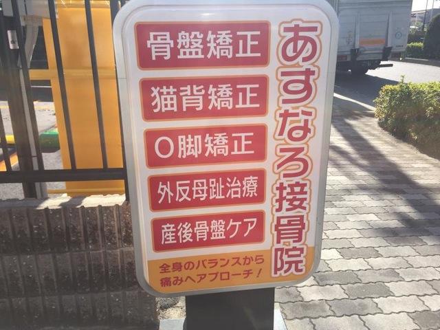 専門学校へ通う学生アルバイトも歓迎 名古屋の接骨院「あすなろ接骨院」