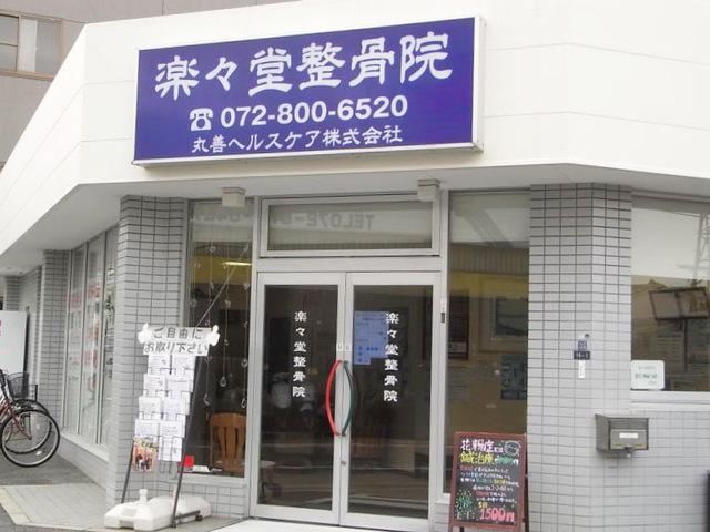 楽々堂鍼灸整骨院 東大阪院