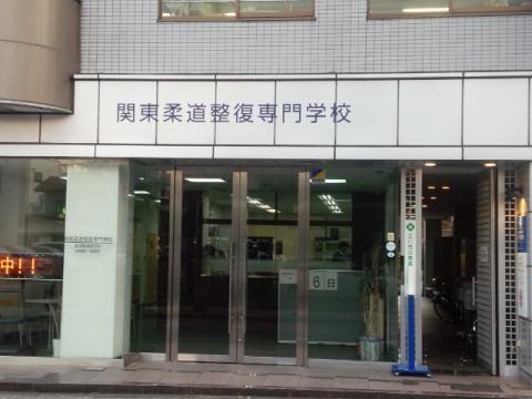 独自の学費サポートが充実「関東柔道整復専門学校」