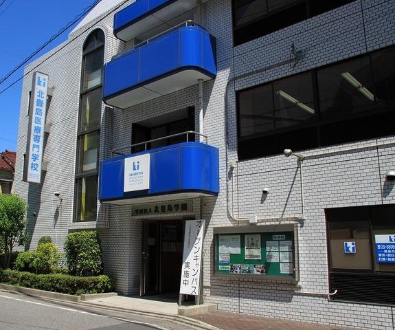 全国唯一、夜間部のみのコース設定「北豊島医療専門学校」