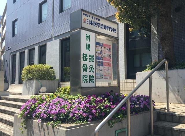 目的に合わせた専門的なコース設定「日本医学柔整鍼灸専門学校」