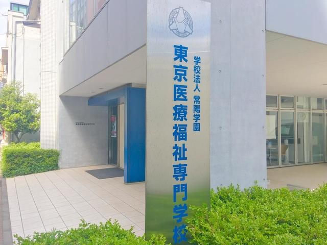 68年を超える伝統を持つ養成校「東京医療福祉専門学校」