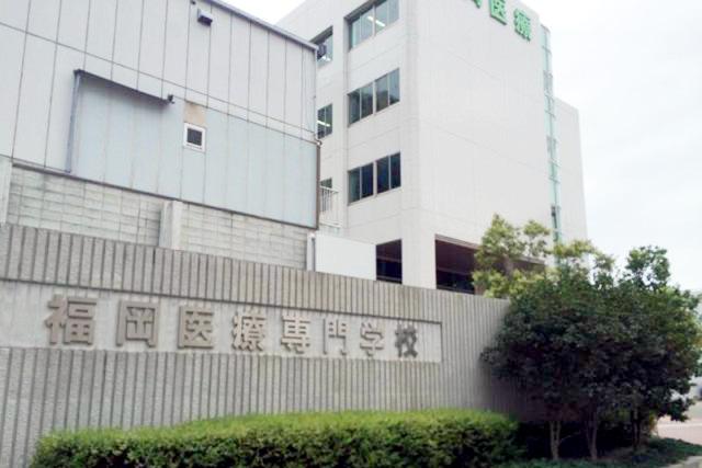 全国トップクラスの合格率「福岡医療専門学校」