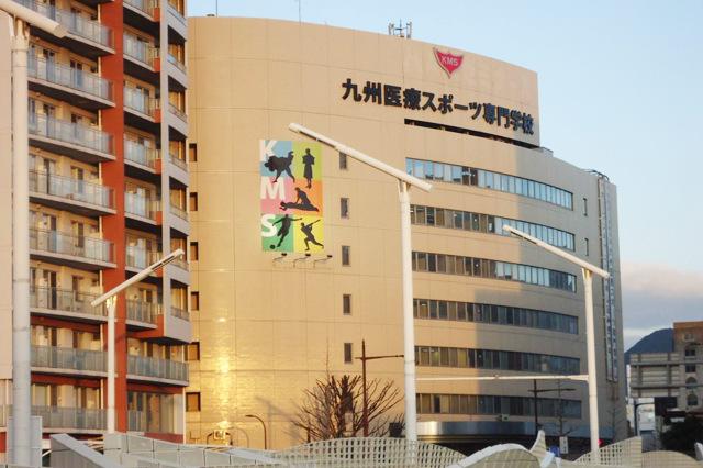 週5日制で休息も取りやすい「九州医療スポーツ専門学校」