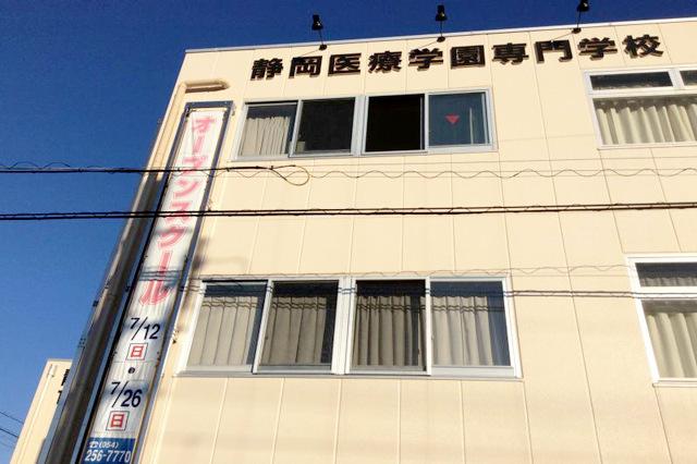 Wライセンスの可能性が広がる「静岡医療学園専門学校」