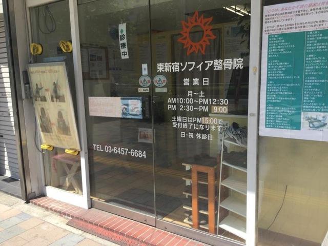 自費メニューが豊富で20時まで営業「東新宿ソフィア整骨院」