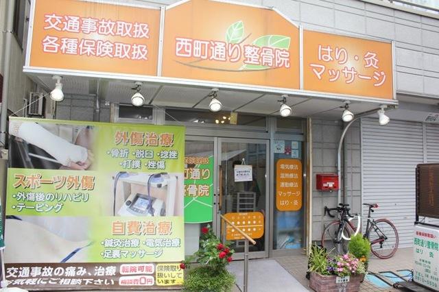 東京都墨田区の鐘ヶ淵駅近くで土日祝日も営業している西町通り整骨院