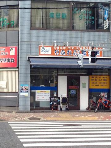 鍼灸師などの女性スタッフが在籍している墨田区のりふれはりきゅう整骨院菊川院