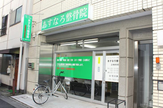 JR浅草橋駅から徒歩約1分のあすなろ整骨院