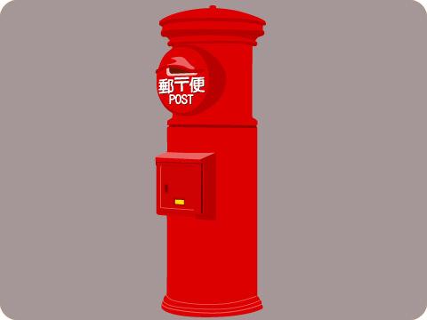 赤くて丸いポストの誕生
