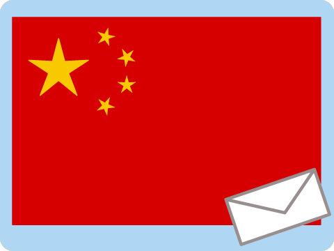 中国の郵便