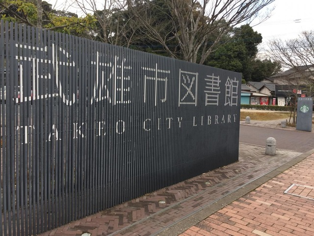 コーヒーが飲める図書館の「武雄市図書館」