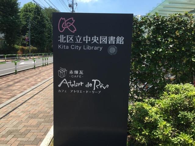 赤レンガがおしゃれな図書館の「北区立中央図書館」