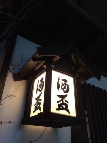 秋田の郷土料理を秋田のお酒と味わえるお店、酒盃