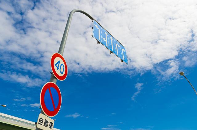 今さら聞けない「道路標識」ペーパードライバー必見!乗車前に確認
