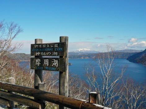 国立公園の3つの湖を巡るドライブ【釧路~弟子屈】