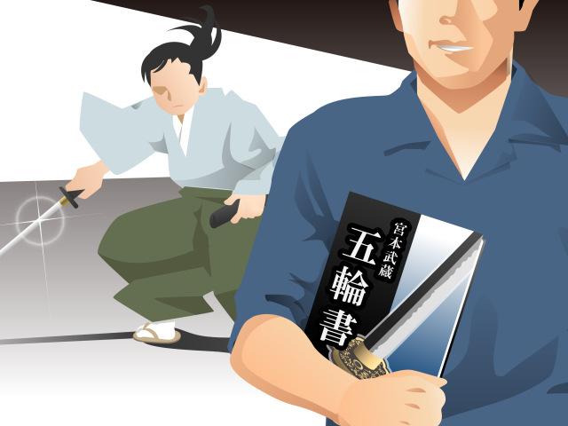 宮本武蔵の五輪書