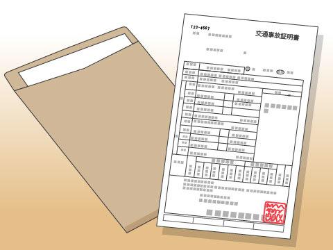 保険会社とのやりとりには交通事故証明書が必要
