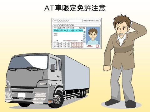 引越し用レンタカー(トラック)を借りる際の注意点
