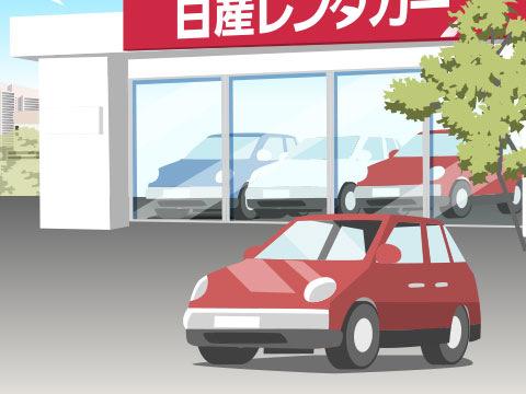 同業他社と比較した日産レンタカーの特徴