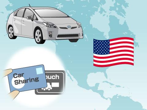 アメリカでカーシェアリングが大流行
