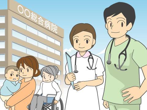 総合病院の特徴