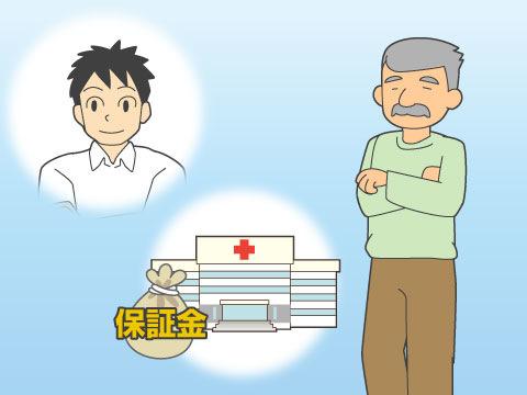 入院時、事前準備が必要な物