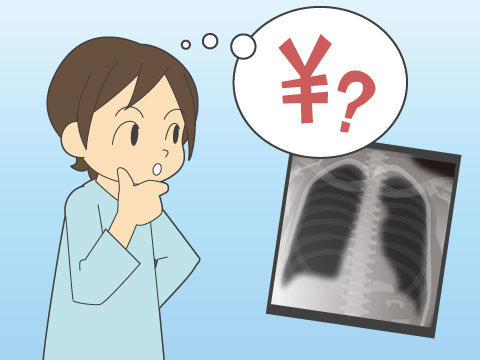 X線検査の費用
