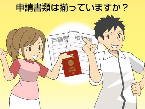 パスポートの申請に必要なもの(新規発給の場合)