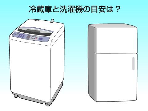 冷蔵庫と洗濯機の目安は