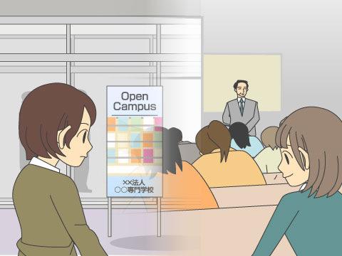 体験入学とオープンキャンパスの違い