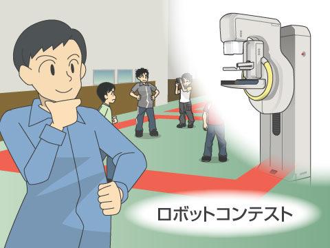 全国の精鋭が集うロボット競技会